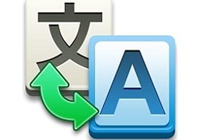 日本語化ファイルのまとめ