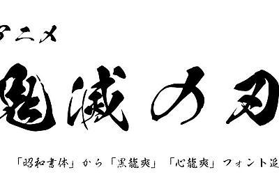 アニメ「鬼滅の刃」に使われたフォント、「Adobe Fonts」に追加