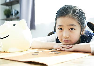 浪費家になる子と倹約家になる子の育ちの差   家庭   東洋経済オンライン   経済ニュースの新基準