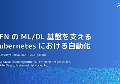 PFNのML/DL基盤を支えるKubernetesにおける自動化 / DevOpsDays Tokyo 2021