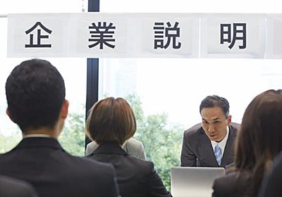 就活で「青田買い」を解禁せざるを得ない事情 | 就職・転職 | 東洋経済オンライン | 経済ニュースの新基準
