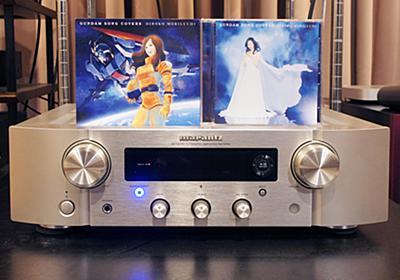 【鳥居一豊の「良作×良品」】マランツのネットワーク+DAC搭載アンプ「PM7000N」でガンダムの名曲カバーを聴く - AV Watch