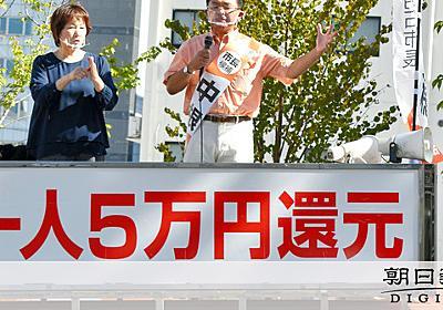 「5万円還元」公約、一律給付を断念 愛知・岡崎市長:朝日新聞デジタル
