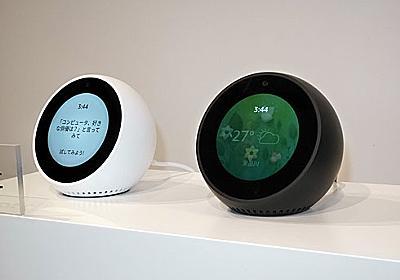 丸くて小さい目覚まし時計風スマートスピーカー「Amazon Echo Spot」、日本発売 - ITmedia NEWS