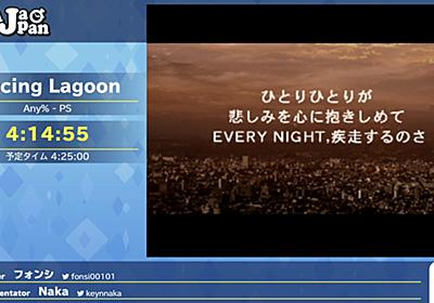 「RTA in Japan」で怪作RPG『レーシングラグーン』の独特なセリフの言い回しである「ラグーン語」が話題に。コメント欄が「冗談じゃねえ……」の嵐と化す