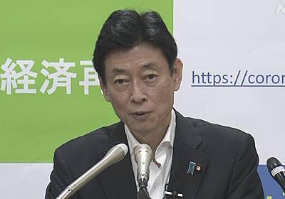 西村経済再生相「移動自粛求めず 都知事に伝える」新型コロナ | NHKニュース