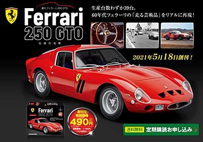 デアゴスティーニ週刊フェラーリ250GTO(試験販売) | ☆地球の青☆ - 楽天ブログ