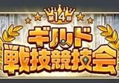 第14回ギルド戦技競技会攻略 基礎編|クロウ|note