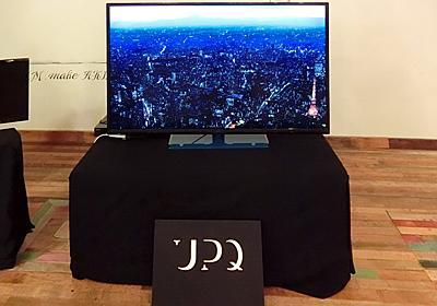 【訂正】7万5000円の50型4Kディスプレイ『Q-display 4K50』を秋葉原発新ブランドUPQが発表、チューナーレスで低価格 - Engadget 日本版