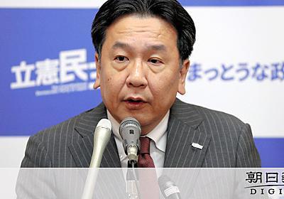 レーダー照射問題「我が方に理がある」 立憲・枝野氏:朝日新聞デジタル