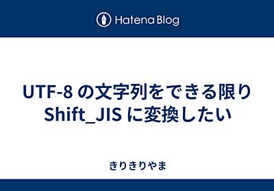 UTF-8 の文字列をできる限り Shift_JIS に変換したい - きりきりやま