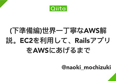 (下準備編)世界一丁寧なAWS解説。EC2を利用して、RailsアプリをAWSにあげるまで - Qiita
