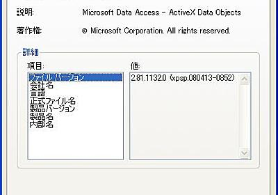 Access2007 Runtime ADOのバージョン:Keep It Simple, Stupid:So-netブログ