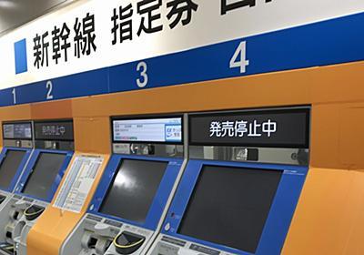 東海道新幹線などで券売機使えず、前夜のシステム改修が原因か | 日経 xTECH(クロステック)
