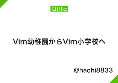 Vim幼稚園からVim小学校へ - Qiita