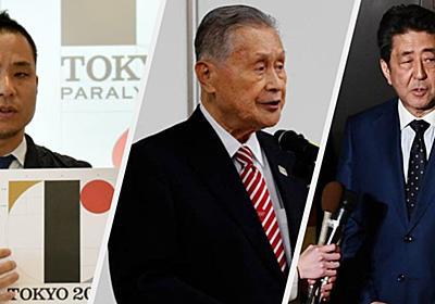 相次ぐ白紙撤回、そして辞任… 不祥事ばかりの東京五輪の歩みを振り返る