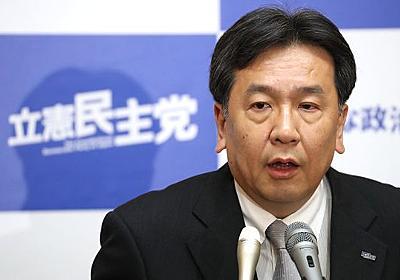 どうした、枝野幸男! 2年前の原点を忘れるな - 保坂展人|論座 - 朝日新聞社の言論サイト