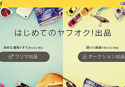 ヤフオク!の「オークション出品」が月額無料に。11月12日から - Impress Watch