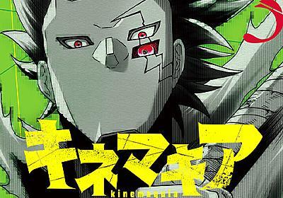 [Chapter01]キネマキア - オオヒラ航多   少年ジャンプ+
