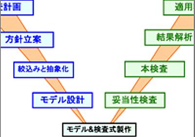 システムの網羅的なテストができるモデル検査 実課題を扱ったモデル検査のコンテスト「MoCCon」を振り返る (1/3):CodeZine(コードジン)