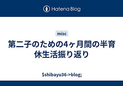 第二子のための4ヶ月間の半育休生活振り返り - $shibayu36->blog;