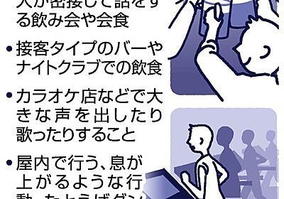 若者よ、想像して その宴会・行動の先にある感染リスク [新型肺炎・コロナウイルス]:朝日新聞デジタル