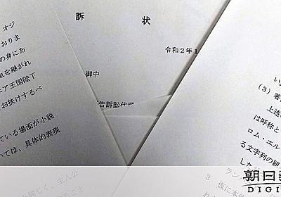 ドラクエ主人公、名前は誰のもの?小説家が賠償求め提訴:朝日新聞デジタル