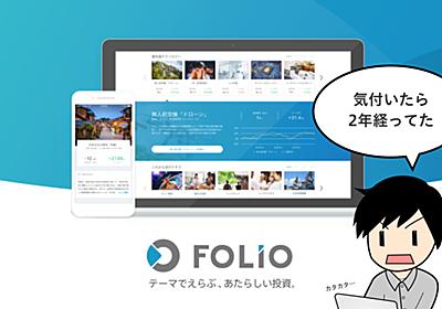 たかがFOLIOという1サービスの開発に、23歳が2年もの時間を捧げてしまった話 | hajipion.com