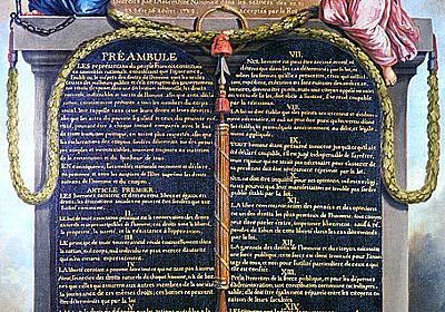【史料】フランス人権宣言(1789年)全文 | 世界史Ⅱ | 比較ジェンダー史研究会