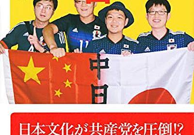 中国で日本人に共感する「精日」が急増中!? 中国人が「ギャップ萌え」する理由とは? | ダ・ヴィンチニュース