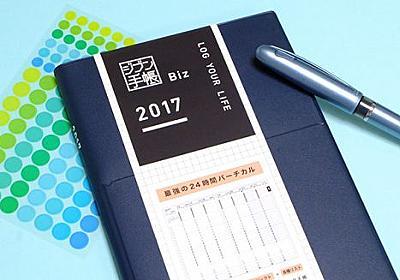 新登場「ジブン手帳Biz」を徹底レビュー! | フムフムハック