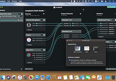 SoundflowerのようにMacに仮想オーディオ入出力を作成できるユーティリティ「Loopback」がダークモードに対応しmacOS Catalinaをサポート。 | AAPL Ch.