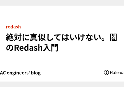 絶対に真似してはいけない。闇のRedash入門 - KAYAC engineers' blog