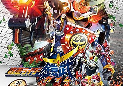 コロナ禍の2020年に観る『仮面ライダー鎧武』 - ジゴワットレポート