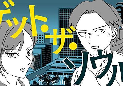 【漫画】ゲット・ザ・ソウル!   オモコロ