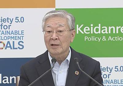 「ここ何年か最低賃金を上げ続け、もう限界だという声も」経団連会長 | 注目の発言集 | NHK政治マガジン