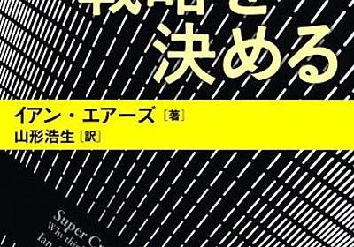 イアン・エアーズ『その数学が戦略を決める』 - sekibang 1.0