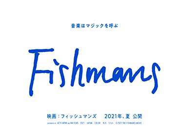 映画:フィッシュマンズ公式サイト