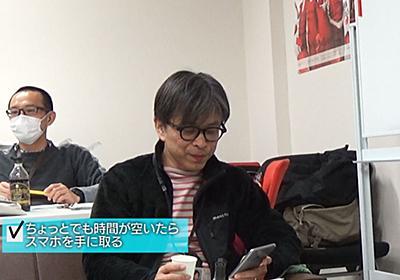 """""""スマホ脳過労"""" 記憶力や意欲が低下!? - NHK クローズアップ現代+"""