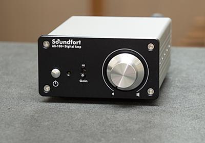 約1.6万円の高コスパデジタルアンプ、Soundfort「AS-100+」。売れ筋スピーカー4モデルと組み合わせテスト! (1/5) - PHILE WEB