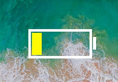 iOS11 iPhoneのバッテリーを長持ちさせる方法15選!