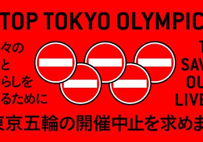 キャンペーン · 人々の命と暮らしを守るために、東京五輪の開催中止を求めます Cancel the Tokyo Olympics to protect our lives · Change.org