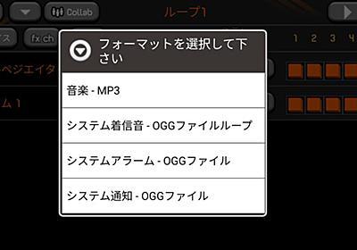 自作曲のススメ Android版 - 熊本の司法書士・行政書士まつむら・まつなが事務所です 2