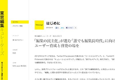 「誰でも編集長」「誰でもキュレーター」時代に向けて 〜「東京編集キュレーターズ」をNHN Japanが始めたわけ : LINE Corporation ディレクターブログ