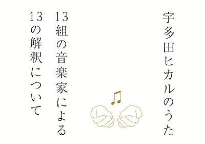 宇多田ヒカルカバー作の収録曲決定&「ヱヴァ」コラボPV公開 - 音楽ナタリー
