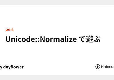 Unicode::Normalize で遊ぶ - daily dayflower
