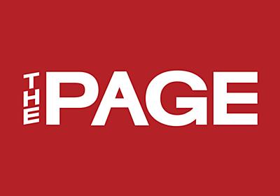 THE PAGE(ザ・ページ) | 気になるニュースをわかりやすく