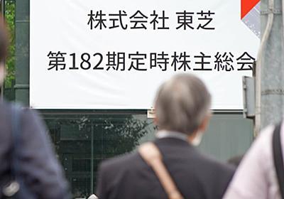 混迷東芝、「日本でだけ通用する経営」に決別を: 日本経済新聞