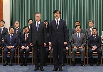 韓国を法治国家から逸脱させる文在寅・曺国リスク、元駐韓大使が解説   元駐韓大使・武藤正敏の「韓国ウォッチ」   ダイヤモンド・オンライン