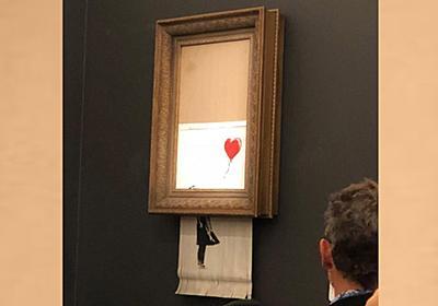 バンクシーの作品「細断」もしや運営側は知っていた? | 切り刻まれた「1億5000万円」の謎 | クーリエ・ジャポン